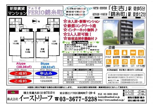 FERIO錦糸町 図面(1LDK)