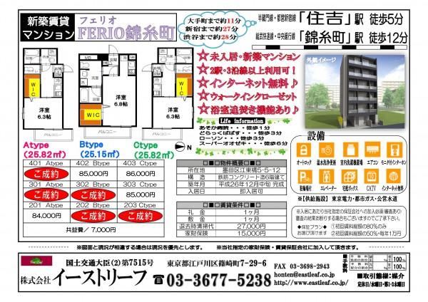FERIO錦糸町(1K)