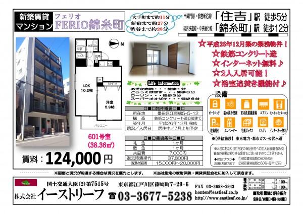 ERIO錦糸町 図面(601)