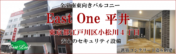 イーストワン平井
