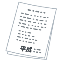 gengou_document_heisei