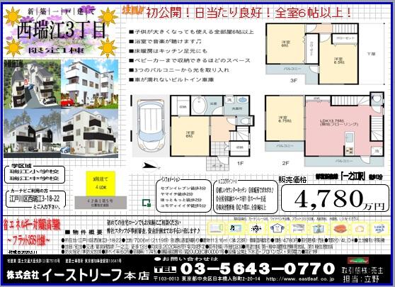 西瑞江3販売図面jpg